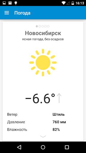 Городские новости и погода