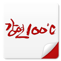 강연100 (Speech 100) icon