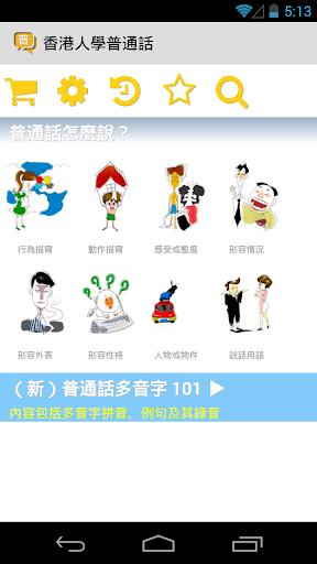 广东人学普通话