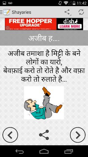 Hindi Shayaris - हिंदी में