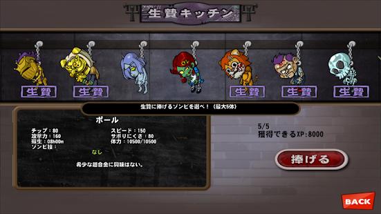ゾンビカフェ - screenshot thumbnail