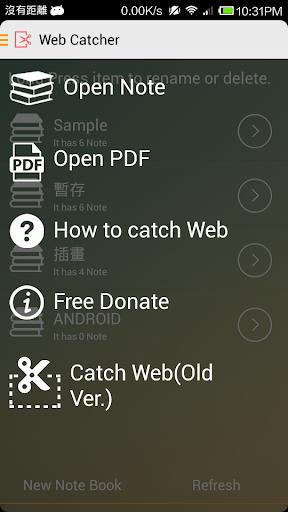 網頁快手 Web to PDF