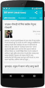 Hindi News हिंदी समाचार - screenshot thumbnail