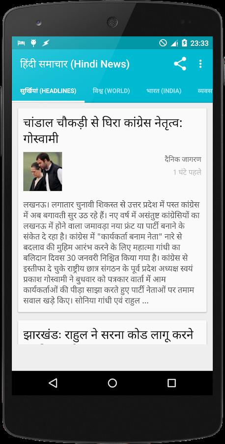 Hindi News हिंदी समाचार - screenshot