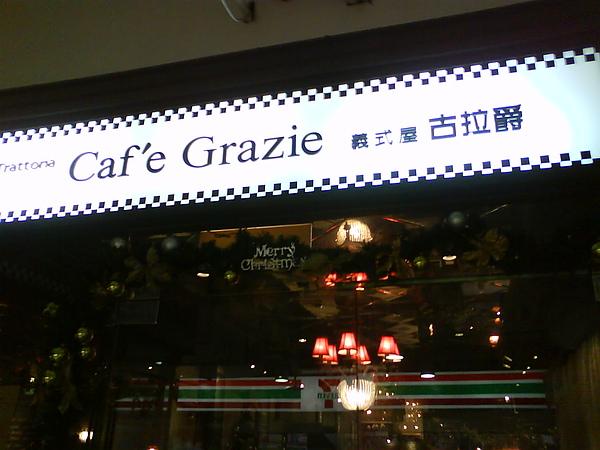 義式古拉爵餐廳