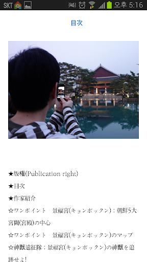ワンコース景福宮 キョンボックン : 神獣遠征隊