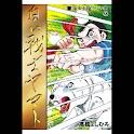 【48】「白い戦士ヤマト」(高橋よしひろ) logo