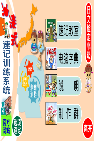 油漆式速记法-日文检定N4级简体版
