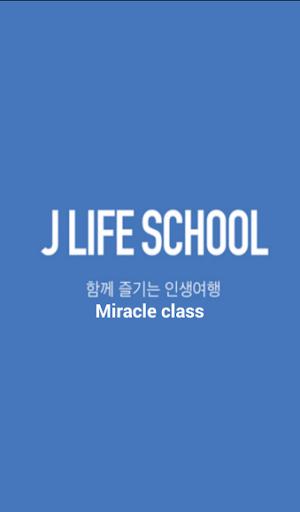 Miracle JLifeSchool 미라클