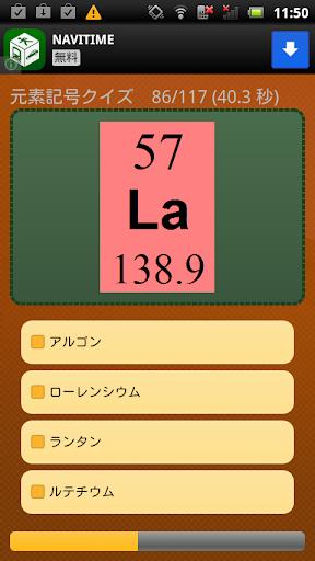 元素記号クイズ