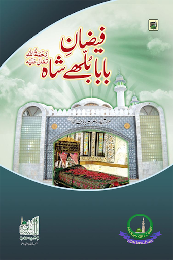 Faizane Baba Bulle Shah Urdu