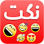 نكت جديدة APK for Blackberry