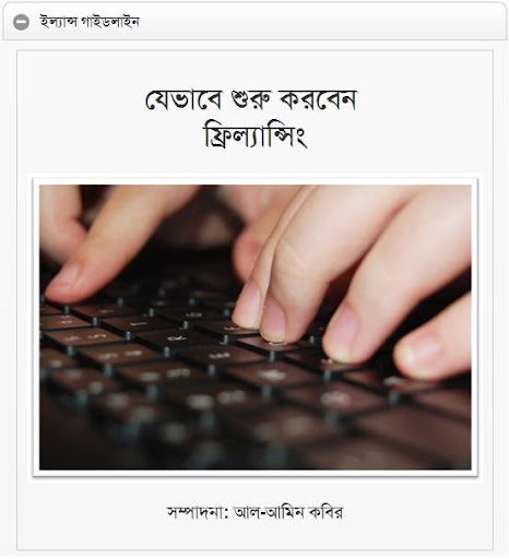 Elance Guide in Bangla