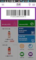 Screenshot of CU Membership Card - 씨유 멤버십 카드