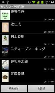 おしえて!本の発売日! - screenshot thumbnail