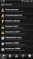 Screenshot of Угона.нет