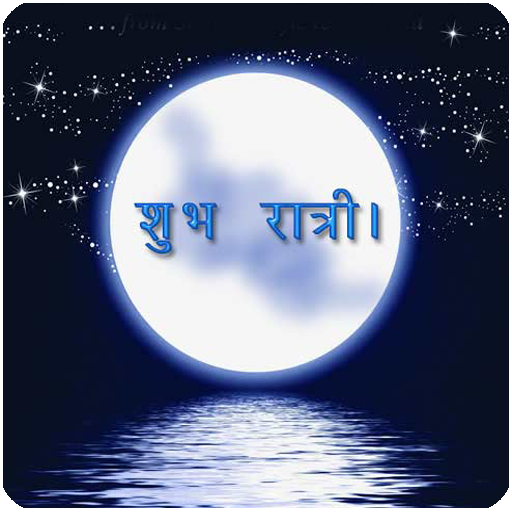 good night apps shayari