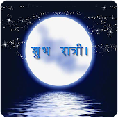 Good Night Hindi Image Shayari
