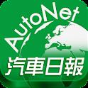 AutoNet 汽車日報 icon