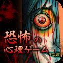 恐怖の心理ゲーム - 占い・心理テスト - icon