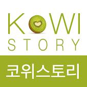 KowiStory NZ Korean Business