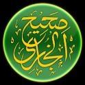 Sahih Al-Bukhari (Arabic) logo