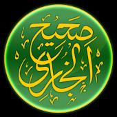 Sahih Al-Bukhari (Arabic)