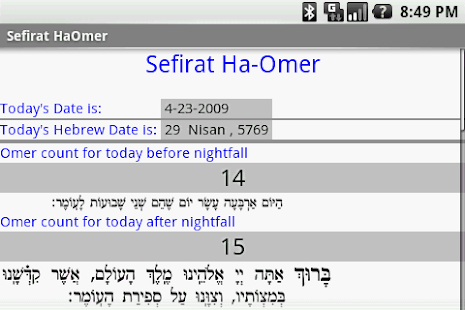 Sefirat HaOmer- screenshot thumbnail