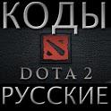 Коды для Dota 2 на русском icon