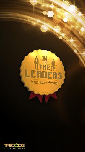 The Leaders - הלידרים