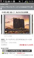 Screenshot of yoyaQ.com‐高級ホテル・ビジネスホテル 格安宿泊予約
