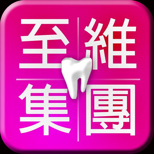 醫療App|至維牙醫 LOGO-3C達人阿輝的APP