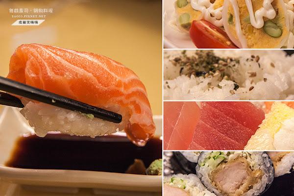 名人老饕推薦。舞鶴壽司平價日本料理。省荷包吃飽飽,料多味美又實在!