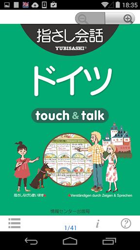 指さし会話 ドイツ ドイツ語 touch talk