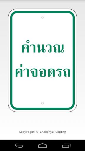 คำนวณค่าจอดรถ Thailand Parking