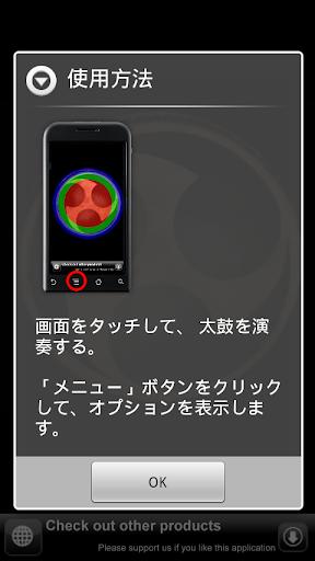 無料娱乐Appの実況太鼓 (Actual Taiko)|記事Game