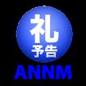 土屋礼央のオールナイトニッポンモバイル予告編 logo