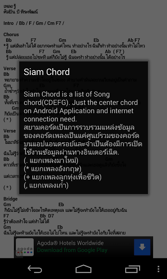 Siam Chord - screenshot