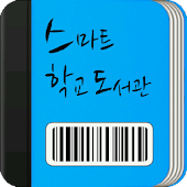 스마트학교도서관 (독서교육지원시스템,학교도서관책검색)