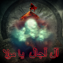 Al Ajal icon
