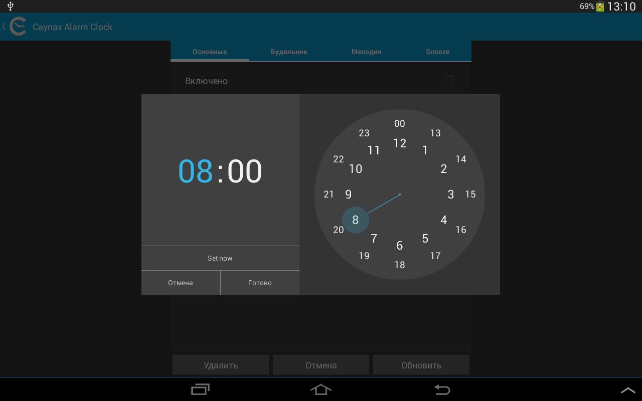 рингтон на будильник на андроид