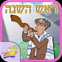 Rosh Hashanah Jewish New Year