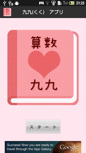 【無料】九九アプリ:一覧を見て九九を覚えよう 女子用