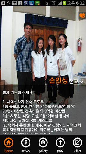 손인성 선교사