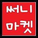 써니마켓 - 호주 브리즈번 모바일 중고물품 거래 앱! icon