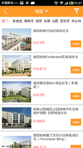 玩免費生活APP 下載欧洲购房网 app不用錢 硬是要APP