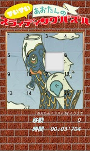 Aotan's smooothly slide puzzle- screenshot thumbnail