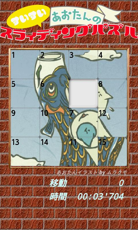 Aotan's smooothly slide puzzle- screenshot