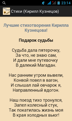 Стихи Кирилл Кузнецов
