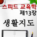 임용 교육학 최종마무리_제13장 생활지도 logo